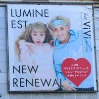 2月24日(金)のつぶやき:ぺこ&りゅうちぇる LIMINE EST NEW RENEWAL(新宿駅ビル ルミネエスト ビルボード広告)