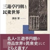 7月の新刊は、須田努さん著『三遊亭円朝と民衆世界』です