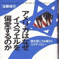 『アメリカはなぜイスラエルを偏愛するのか』 『ユダヤコネクション』 ほか その1-1