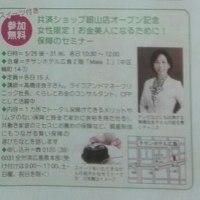 5/26(金)31(水)スイーツを食べながら・・・弊社社長 高橋佳良子セミナーに参加されませんか?
