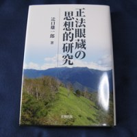 辻口雄一郎著『正法眼蔵の思想的研究』  訂正版