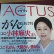 小林麻央さん富山入院…