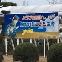 鳥取砂丘コナン空港!