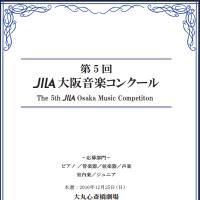 第5回JILA大阪音楽コンクール 音楽情報 ~主催:国際芸術連盟