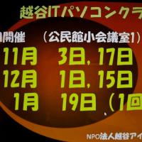 越谷IT-16.10.20