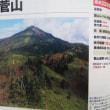 7月23日(日) 雨の日本200名山「岩菅山」