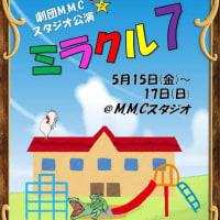 ミニ・ミュージカル