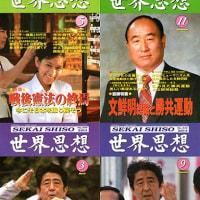 官邸とネトウヨが文科省の女性課長補佐に卑劣な個人攻撃! 上念司は「内閣府に出向したスパイ」とデマ拡散 リテラ