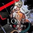 【小説】LOST 失覚探偵(下)