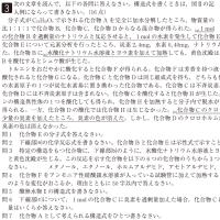 琉球大学・医学部・化学 3