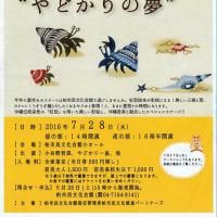 """沖縄音楽と紅型影絵""""やどかりの夢"""""""