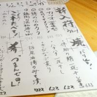 オサレな日本酒バルで夏の美酒と酒肴を飲み食い!@神田バル横丁の「福33」!