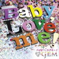 Baby, Love me!のアートワーク
