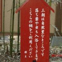 三徳山と三朝温泉。