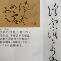 小川芋銭の書「千鳥」