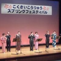 国際交流スプリングフェスティバル~しの笛演奏会