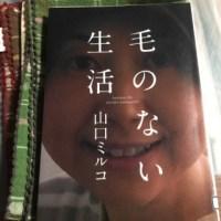 つながり読書95「毛のない生活」 山口ミルコ