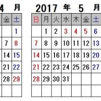 4.5月の営業日