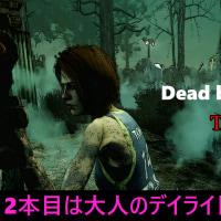 【dead by daylight】テリヤキのぎりぎりサバイバー【大人のお下劣デイライト】