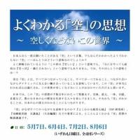 5月〜8月 高松日曜講座のお知らせ