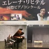 第10回エレーナ・リヒテル国際ピアノコンクール The 10th.Elena Richter International Piano Competition