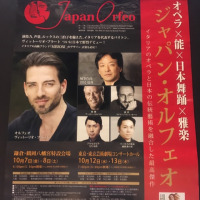 オペラと能のコラボ「ジャパン・オルフェオ」