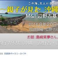 「親子が見た 沖縄 辺野古・高江」報告会に参加して