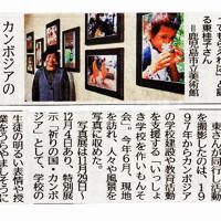 かごしまフォトクラブ・東 桂子写真展