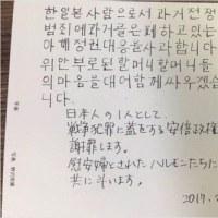 【韓国】「日本人の1人として安倍政権の対応を謝罪します」釜山の慰安婦像に謝罪の手紙が続々 韓国ネットは半信半疑「ハングルの筆跡が日本人が書いたものとは思えない。在日韓国人では?」
