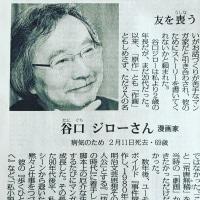 谷口ジロー追悼文 (関川夏央  その2   3/13  毎日新聞 一部)