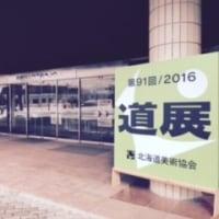道展北見移動展 2017