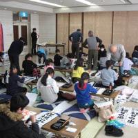 新春書き初め大会