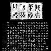 栃木県内では少ない、宮亀年刻字の石碑紹介