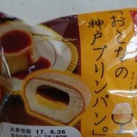 第58回宝塚記念(G1)「来たー!サン冠!三ちゃん!キタサンブラック」