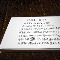 3月28日(火)いかなごの釘煮(株)しもだミシン