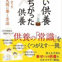 【最新刊】正しい供養・まちがった供養1
