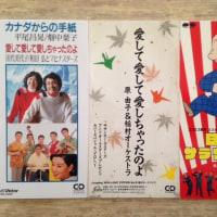 「愛して愛して愛しちゃったのよ」 田代美代子・和田弘とマヒナスターズ 1965年、原由子&稲村オールスターズ 1990年、「疲れて、疲れて、疲れちゃったのよ」 イッセー尾形 1994年