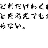ポジティブ…(*´∀`*)