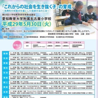 明日は愛教大名古屋付属小第64回小学校教育研究発表協議会