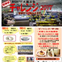 株式会社アマミ展示会のお知らせ