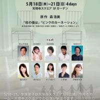 もうすぐ、朗読劇『家族草子』が始まりますね♪