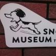 スヌーピーミュージアム
