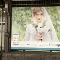 2月12日(日)のつぶやき:ローラ Hanayume ハナユメ(渋谷駅ホームビルボード広告)