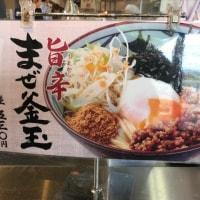 飯塚市太郎丸の「丸亀製麺」