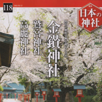 金鑚神社と鷲宮神社と高麗神社・日本の神社118(Kanasana Jinja and Washinomiya Jija and Koma Jinja,Japanese Jinja Vol.118)