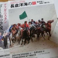 長倉洋海 写真展 20170328
