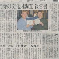 「普門寺と国境のほとけ展」新聞で紹介されました!