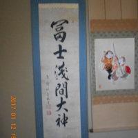 「浅間神社の本宮って二か所にあるけど、・・・。」と言い出した。