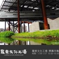 羅東(ルオトン)文化工場