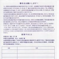 旧上野のみなさま、明日の新聞折り込みに伊賀の水源を守る連絡会のチラシが入ります。